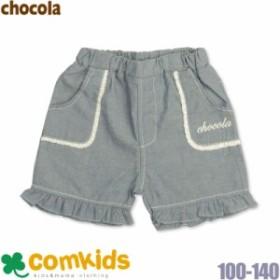 【メール便のみ送料無料】(SALE(セール)40%OFF)Chocola(ショコラ)ショートパンツ(キッズ 子供服)