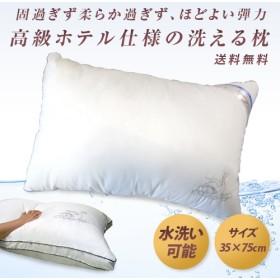 【送料無料】高級ホテル仕様マクラ 丸々本体水洗い可能!