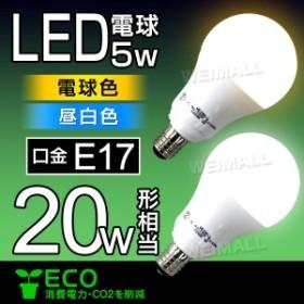 LED電球 E17 20W形 5W 一般電球 電球色 昼光色 LEDライト LED電球 e17 照明