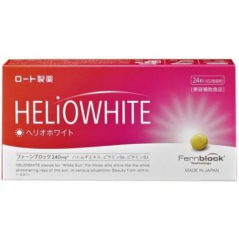 ロート製薬 ヘリオホワイト 24錠