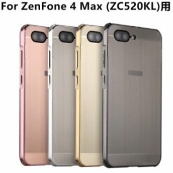 ASUS ZenFone4 MAX ZC520KL用軽量メタル/工具のいらないアルミケースバンパーカバー/スタイリッシュ フレーム/サイドバンパ【G884】