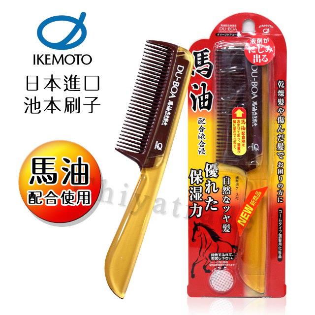 【日本原裝IKEMOTO】池本 馬油保濕隨身梳 保濕梳 扁梳 含馬油液(日本製)