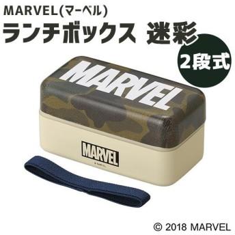 MARVEL(マーベル) ランチボックス 迷彩 2段式 ML02 50395