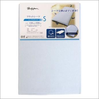 綿100% 敷布団用フラットシーツ 272101-76 シングル・シングルロング兼用サイズ 150X250cm サックス 折り込むタイプ