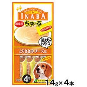 いなば ちゅーる 犬用 とりささみ チーズ味 国産(14g×4本) 2袋 <ちゅ~る>
