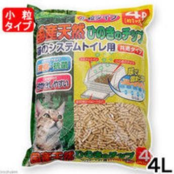 国産天然ひのきのチップ 猫のシステムトイレ用 小粒 4L シーズイシハラ