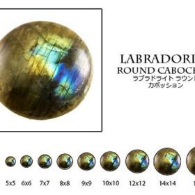 天然石 ルース 卸売 ラブラドライト(labradoraite) ラウンドカボション 8mm