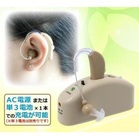 2WAY 充電式 集音器 DL-70706