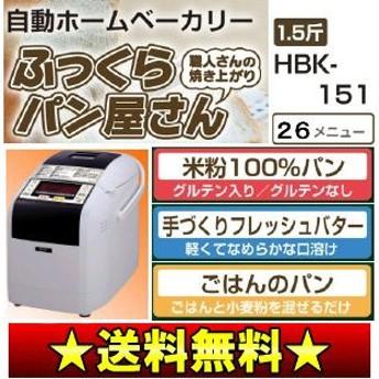 ホームベーカリー(米粉対応) MK 職人さんのふっくらパン屋さん HBK-151