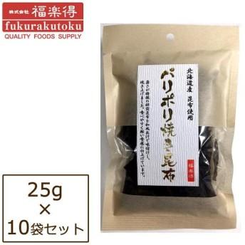 福楽得 おつまみシリーズ パリポリ焼き昆布 25g×10袋セット