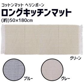 コットンマット ヘリンボーン ロングキッチンマット 50×180cm グリーン・41005-52