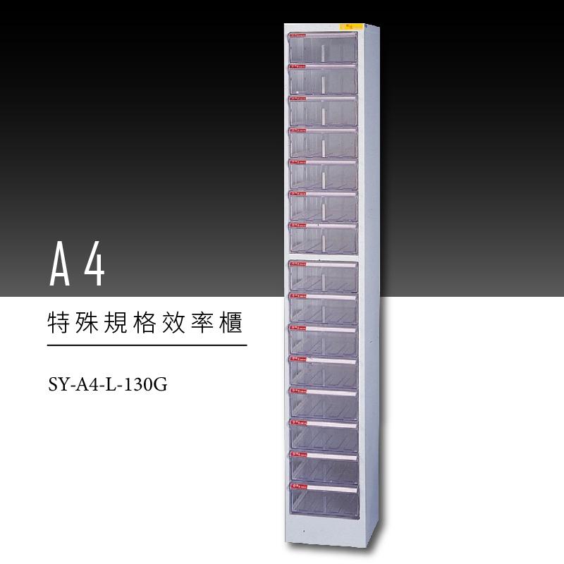 MIT-大富 SY-A4-L-130G A4特殊規格效率櫃 組合櫃 置物櫃 多功能收納櫃