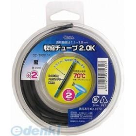 オーム電機 [09-1570] 収縮チューブ 2.0黒 2m 091570