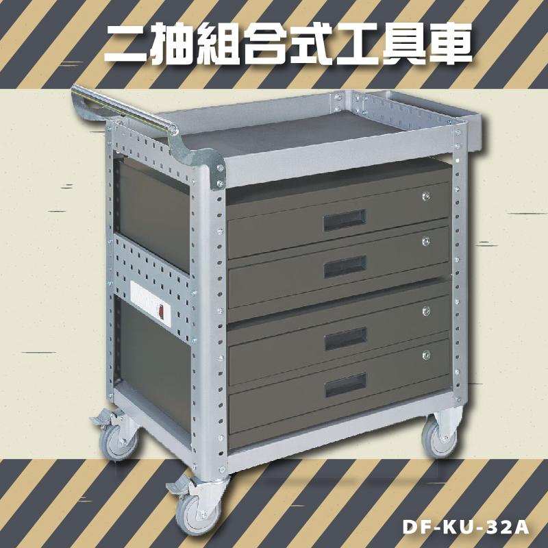 MIT-大富 DF-KU-32A 二抽組合式工具車 活動工具車 工作臺車 多功能工具車 工具櫃
