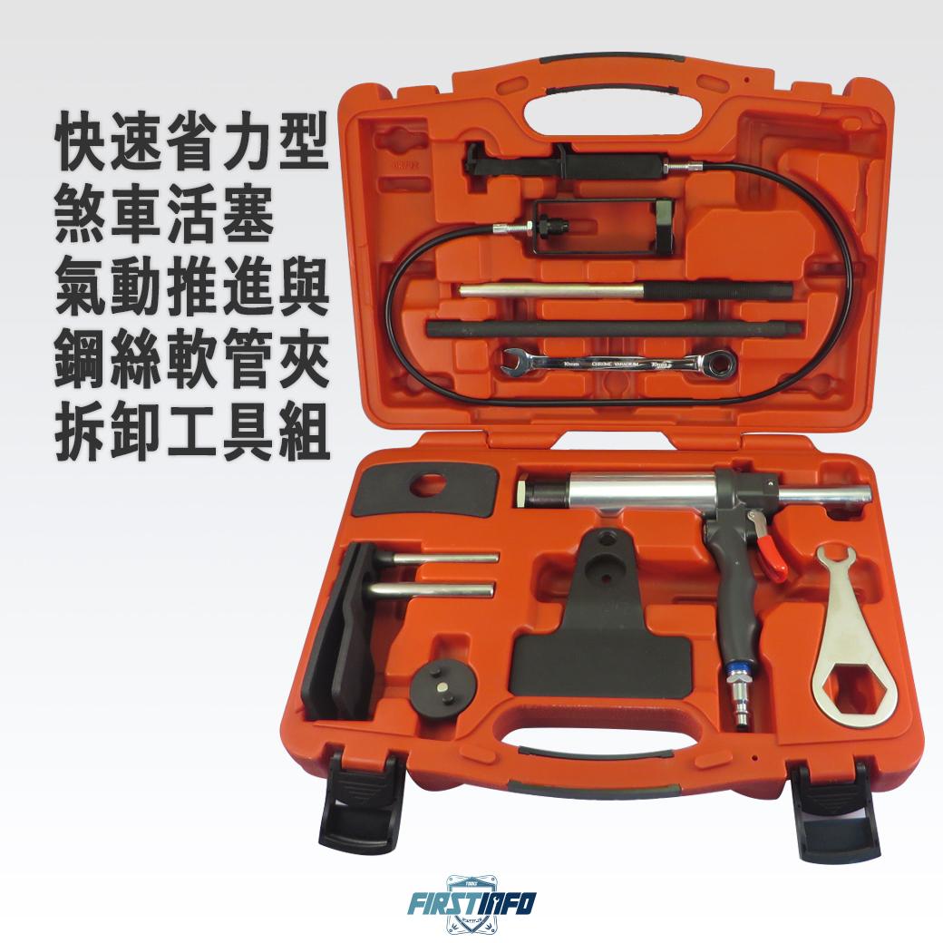 快速省力型碟式剎車/煞車/卡鉗活塞調整/分幫 活塞氣動推進與鋼絲軟管夾拆卸工具組