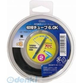 オーム電機 [09-1573] 収縮チューブ 6.0黒 2m 091573