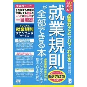 [書籍]/ひとりでできる必要なことがパッとわかる就業規則が全部できる本/菊地加奈子/著/NEOBK-2233067