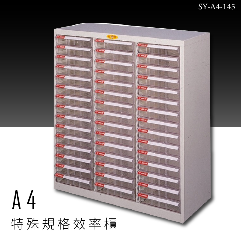 MIT-大富 SY-A4-145 A4特殊規格效率櫃 組合櫃 置物櫃 多功能收納櫃