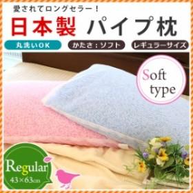 愛されてロングセラー 日本製 パイプ中芯枕 約43×63cm ソフトタイプ (まくら 洗える 丸洗い 肩こり いびき)