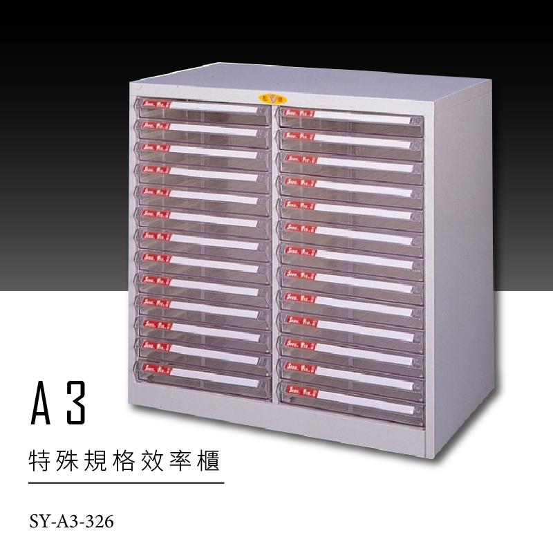 MIT-大富 SY-A3-326 A3特殊規格效率櫃 組合櫃 置物櫃 多功能收納櫃