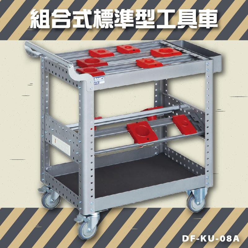MIT-大富 DF-KU-08A 組合式標準型工具車 活動工具車 工作臺車 多功能工具車 工具櫃