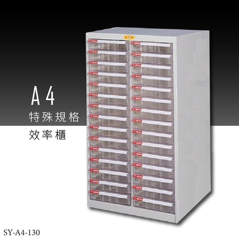 MIT-大富SY-A4-130 A4特殊規格效率櫃 組合櫃 置物櫃 多功能收納櫃