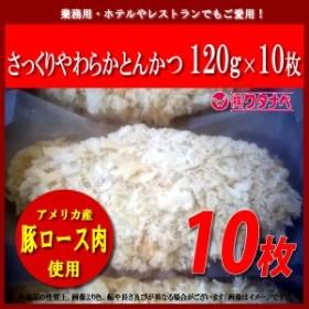 とんかつ 冷凍 米久 さっくりやわらか とんかつ (5枚×2パック 計10枚)  真空小分けパック トンカツ やわらかジューシーな味わい