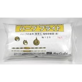 ハープ(HARP) [No.125] ハープブライト(金用)無青化電解研磨薬1kg 彫金 工具 No.125