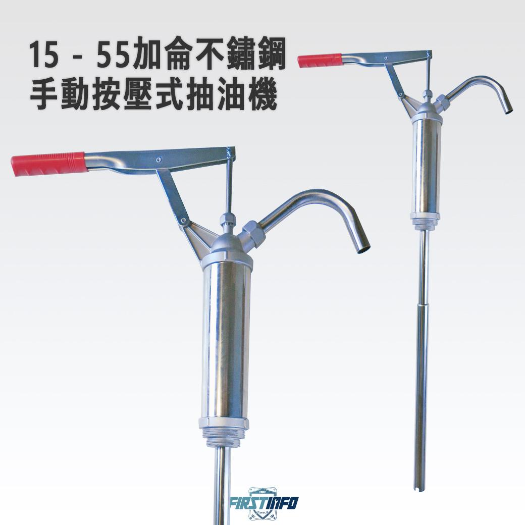 15 ~ 55 加侖不鏽鋼製手動按壓式抽油機 / 手動按壓式泵浦 / 抽油泵 /手動抽油器