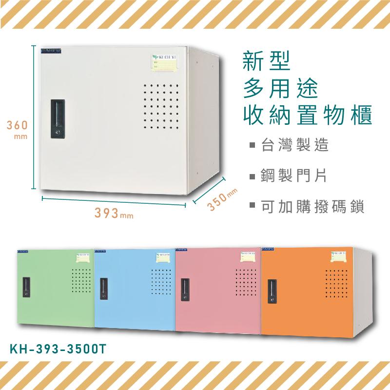 【MIT】大富 新型多用途收納置物櫃 KH-393-3500T 收納櫃 置物櫃 公文櫃 多功能收納 密碼鎖 專利設計
