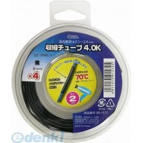 オーム電機 [09-1572] 収縮チューブ 4.0黒 2m 091572