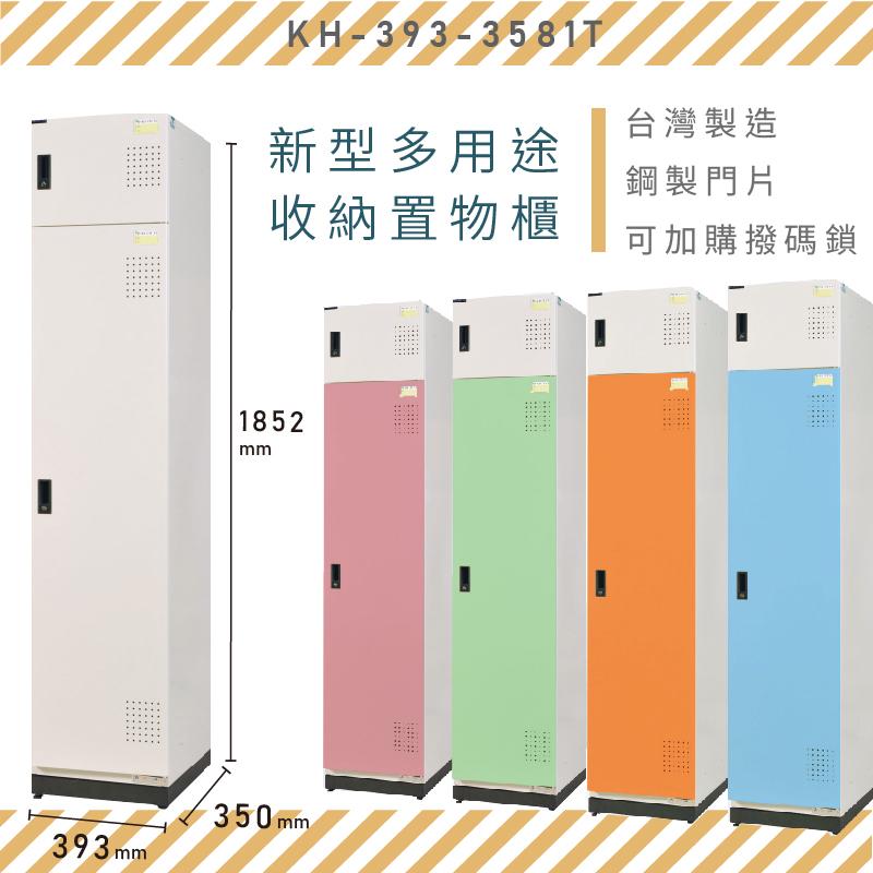 【MIT】大富 新型多用途收納置物櫃 KH-393-3581T 收納櫃 置物櫃 公文櫃 多功能收納 密碼鎖 專利設計