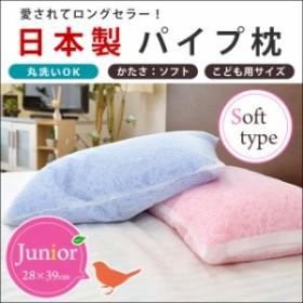 枕 日本製 パイプ中芯枕 ジュニアサイズ 約28×39cm 高さ調節可能 マクラ 洗える ジュニア 中芯 パイプ枕 ピンク ブルー