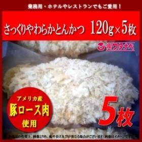 とんかつ 冷凍 米久 さっくりやわらか とんかつ (120g 5枚) 真空小分けパック トンカツ サクサクの衣とやわらかジューシーな味わい