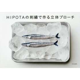 [書籍]/HIPOTAの刺繍で作る立体ブローチ/HIPOTA/著/NEOBK-2232517