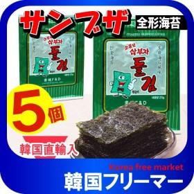 ◆三父子 サムブジャ 全形 (6枚入りX1袋)X5個◆サンブジャ海苔 三父子のり 韓国海苔 韓国のり ギフト対応 お歳暮 お中元 お祝い