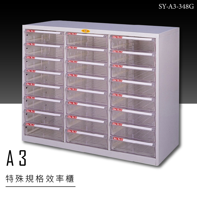 MIT-大富 SY-A3-348G A3特殊規格效率櫃 組合櫃 置物櫃 多功能收納櫃