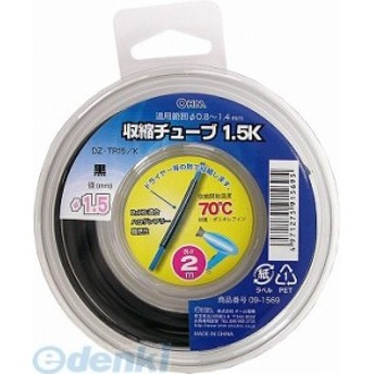 オーム電機 [09-1569] 収縮チューブ 1.5黒 2m 091569