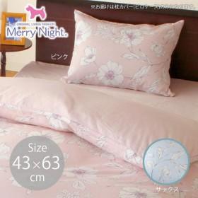メリーナイト 日本製 綿100% ドビー織 枕カバー ピロケース ボタニカ 43×63cm