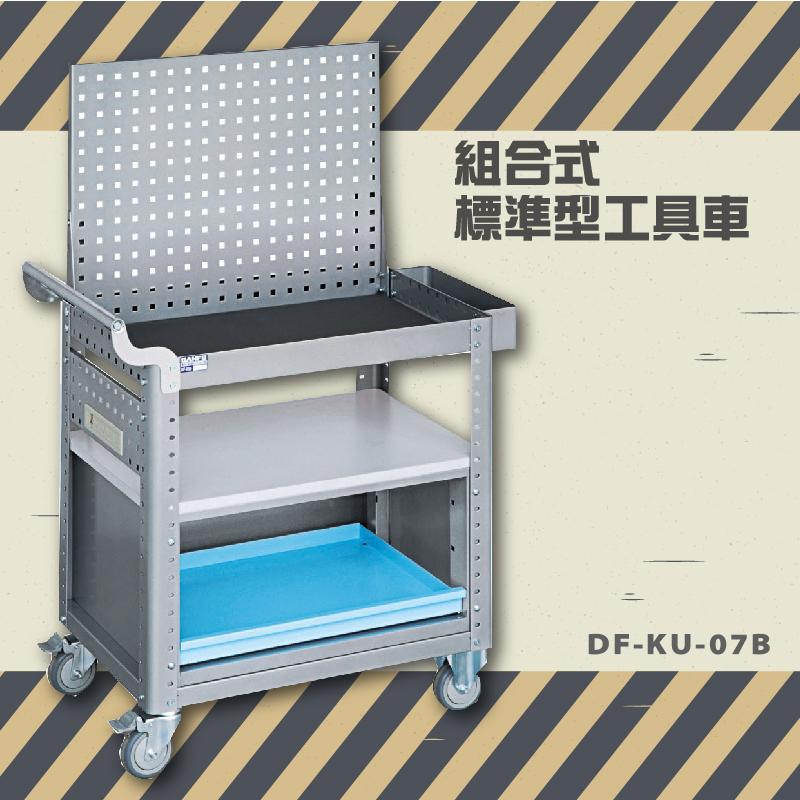 MIT-大富 DF-KU-07B 組合式標準型工具車 活動工具車 工作臺車 多功能工具車 工具櫃