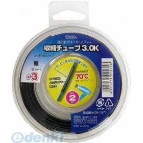 オーム電機 [09-1571] 収縮チューブ 3.0黒 2m 091571