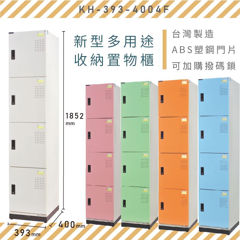 【MIT】大富 新型多用途收納置物櫃 KH-393-4004F 收納櫃 置物櫃 公文櫃 多功能收納 密碼鎖 專利設計
