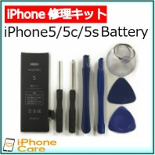 995f241d0d iPhone5 5C 5S バッテリー 交換 キット 修理工具 セット アイフォン 修理 工具セット 電池 電池交換
