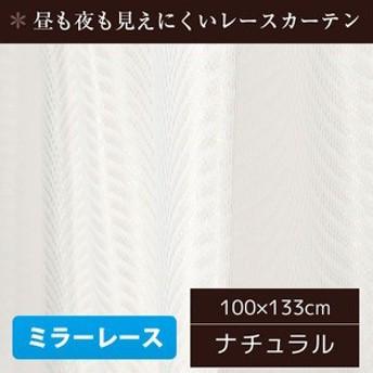 ミラーレースカーテン 2枚組 100×133 ナチュラル 波柄 ミラーレース アジャスターフック付き ジェシカ
