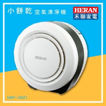 【禾聯家電】 HAP-150Z1 空氣清淨機 6-8坪適用 UV殺菌 負離子 過敏 除塵 防空汙 除塵 過濾