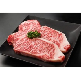 「仙台牛」A5ランク サーロインステーキ(150g×2枚)【代引不可】