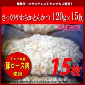 とんかつ 冷凍 米久 さっくりやわらか とんかつ (5枚×3パック 計15枚)  真空小分けパック トンカツ やわらかジューシーな味わい