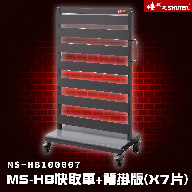 【樹德】 MS-HB100007 MS-HB快取車+背掛鈑X7 工業效率車 零件櫃 工具車 快取車