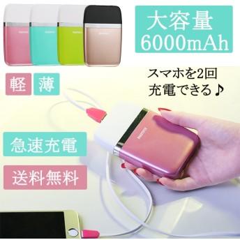 モバイルバッテリー iPhone ポケモンGoに使える 消費 チャージャー オシャレ かわいい アイフォン 軽量 急速充電 超小型 携帯充電器 軽量 超小型 ミニサイズ6000mAh 大容量携帯充電器