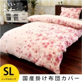 日本製 綿100% 掛け布団カバー「さくら」 シングルロング 150×210cm ( 布団カバー 国産 ピンク グリーン 和風 和柄 桜 カバー )